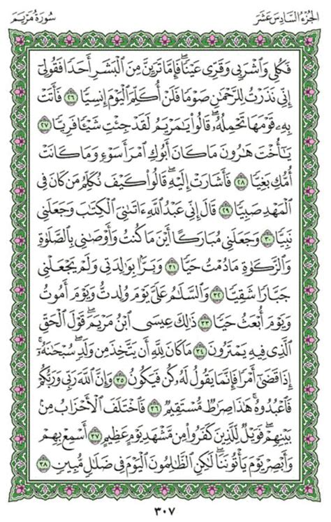 Surah Maryam (Mary Mother of Jesus) (Chapter 19) from