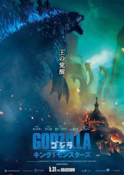 Godzilla squares up to King Ghidorah on new King of the
